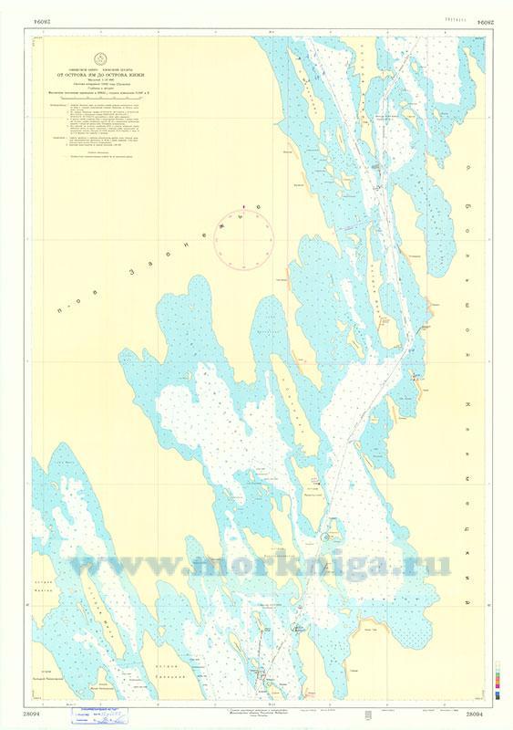 28094 От острова Ям до острова Кижи (Масштаб 1:10 000)