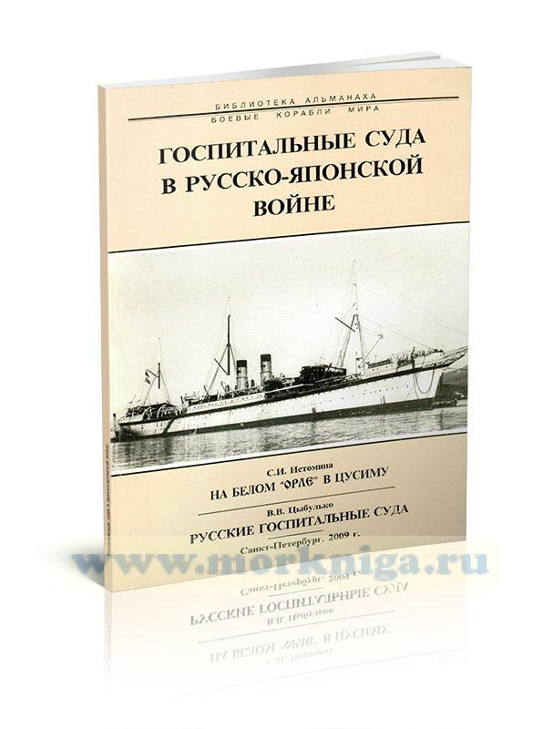Госпитальные суда в русско-японской войне. На белом