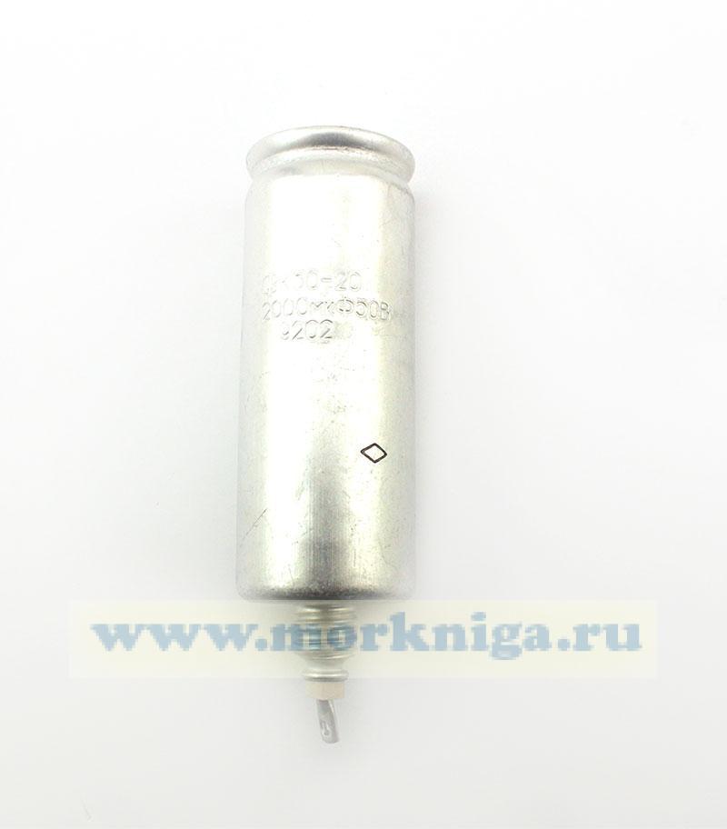 Конденсатор К50-20 2000 мкФ 50В