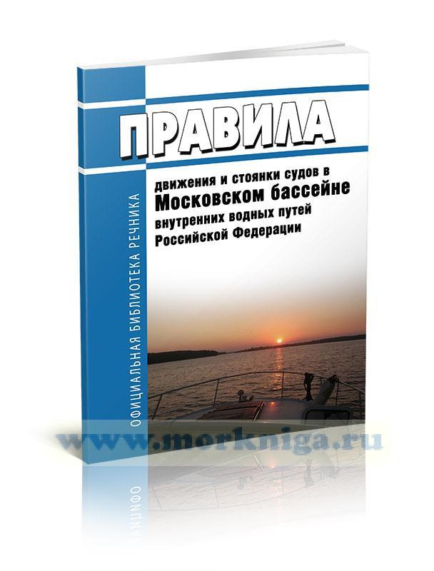 Правила движения и стоянки судов в Московском бассейне внутренних водных путей РФ 2021 год. Последняя редакция