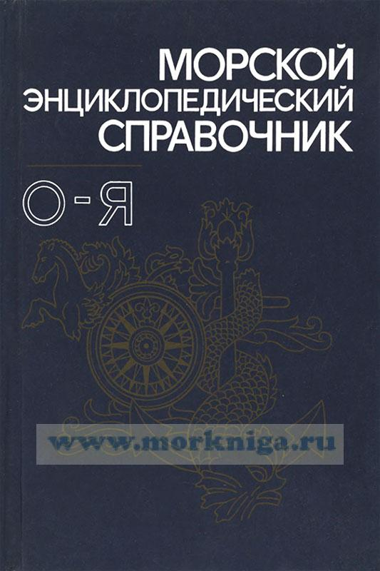 Морской энциклопедический справочник в двух томах. Том 2. О-Я