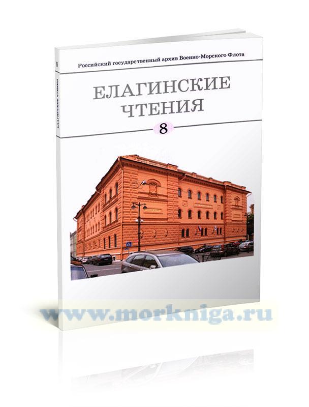 Елагинские чтения. Выпуск 8