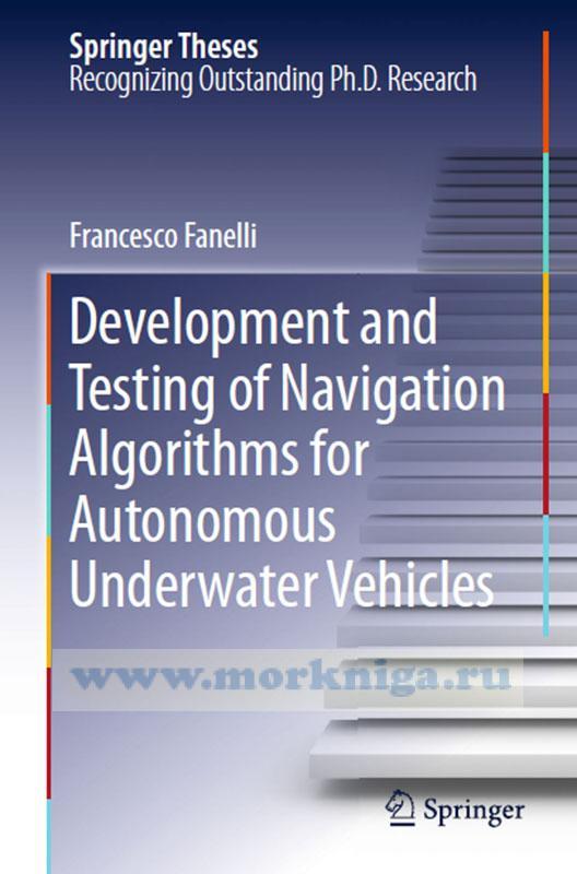 Development and Testing of Navigation Algorithms for Autonomous Underwater Vehicles/Разработка и тестирование навигационных алгоритмов для автономных подводных аппаратов