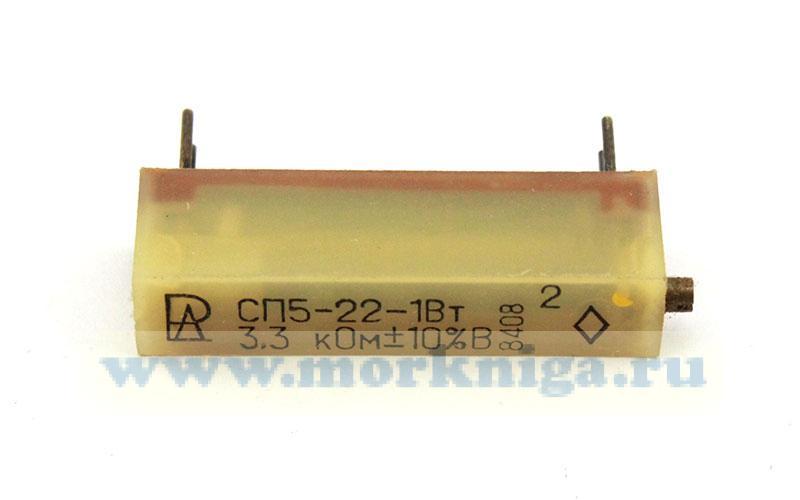 Резистор переменный СП5-22 1Вт 3.3 кОм