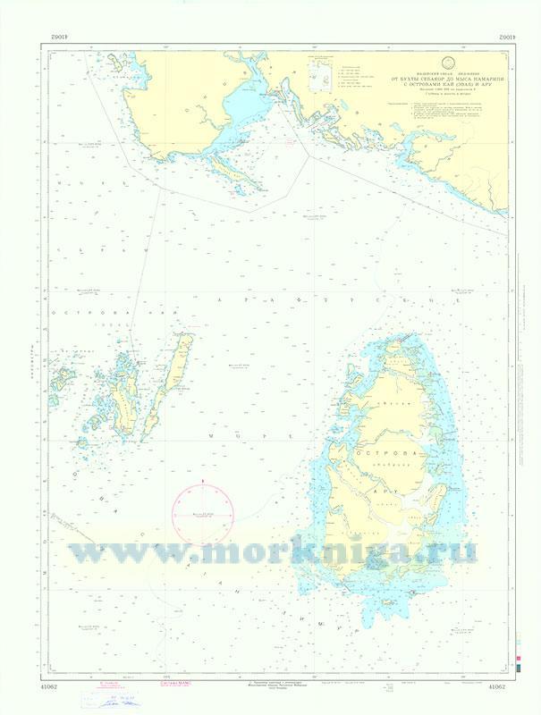 41062 От бухты Себакор до мыса Намарипи с островами Кай (Эваб) и Ару (Масштаб 1:500 000)