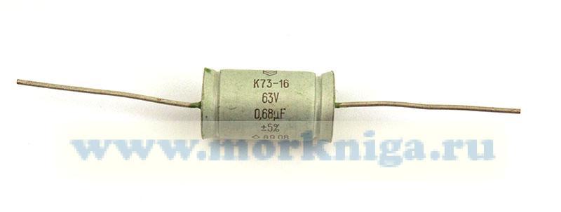 Конденсатор К73-16 0.68 мкФ 63 В
