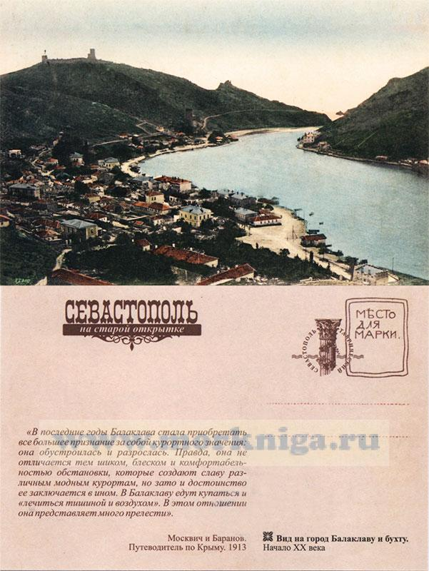 """Набор """"Севастополь на старой открытке"""""""