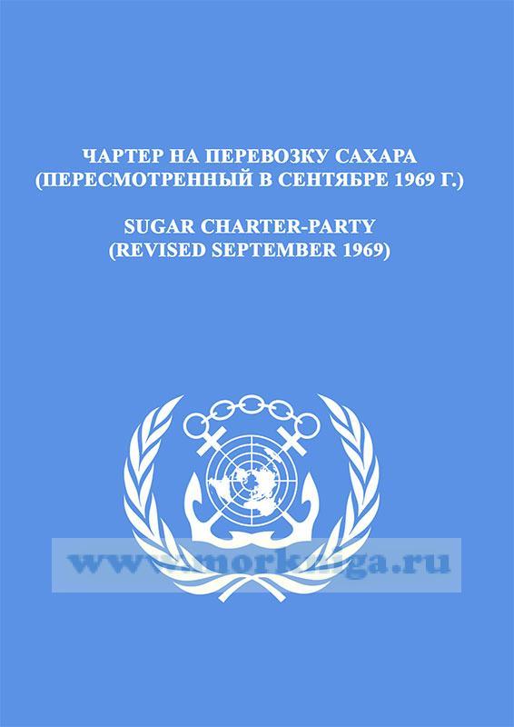 Чартер для перевозок сахара насыпью или в мешках на различных направлениях, кроме стран Западного полушария, 1969 г._Sugar Charter-Party 1969