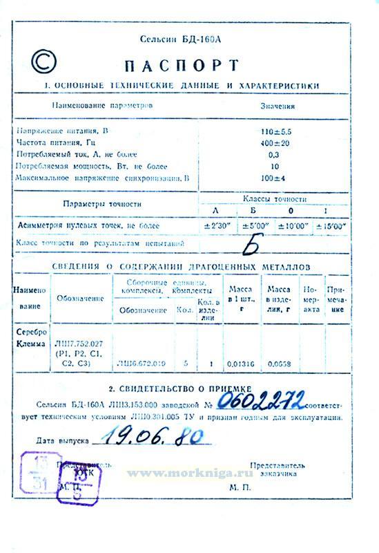 Сельсин БД-160А
