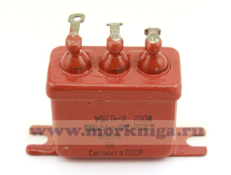 Конденсатор МБГП-2 200 В