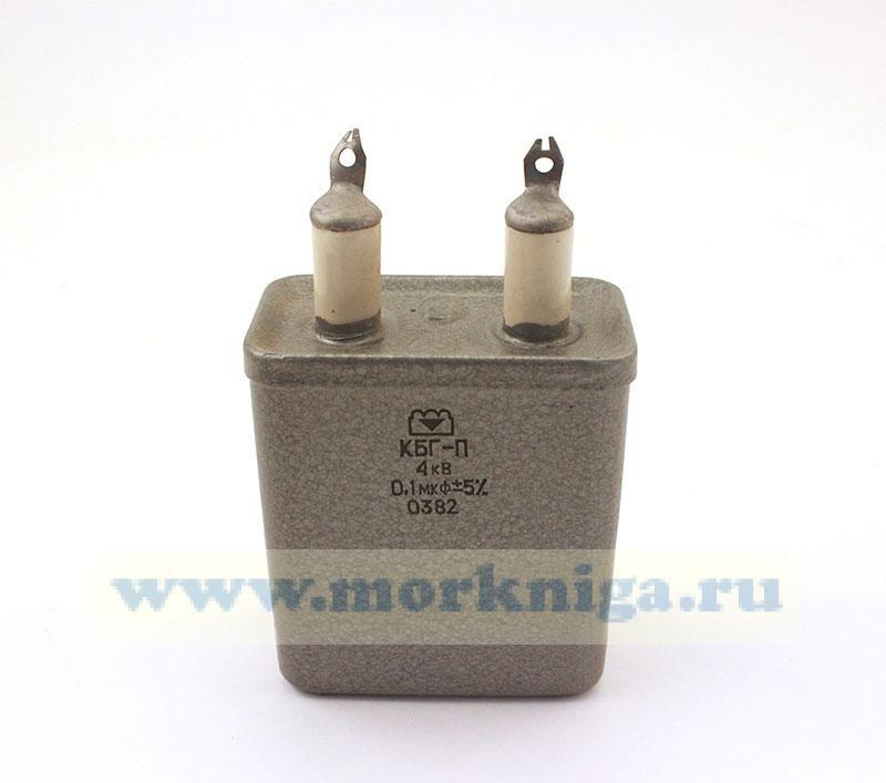 Конденсатор КБГ-П 4кВ 0.1мкФ