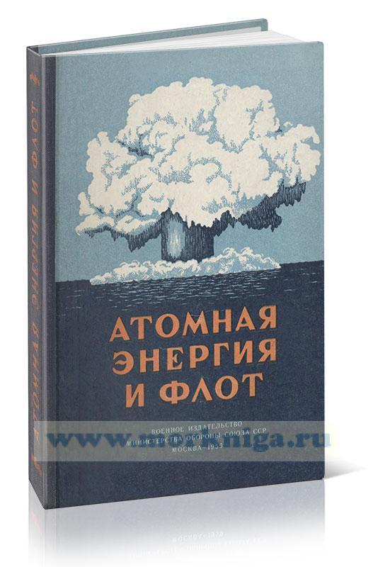 Атомная энергия и флот