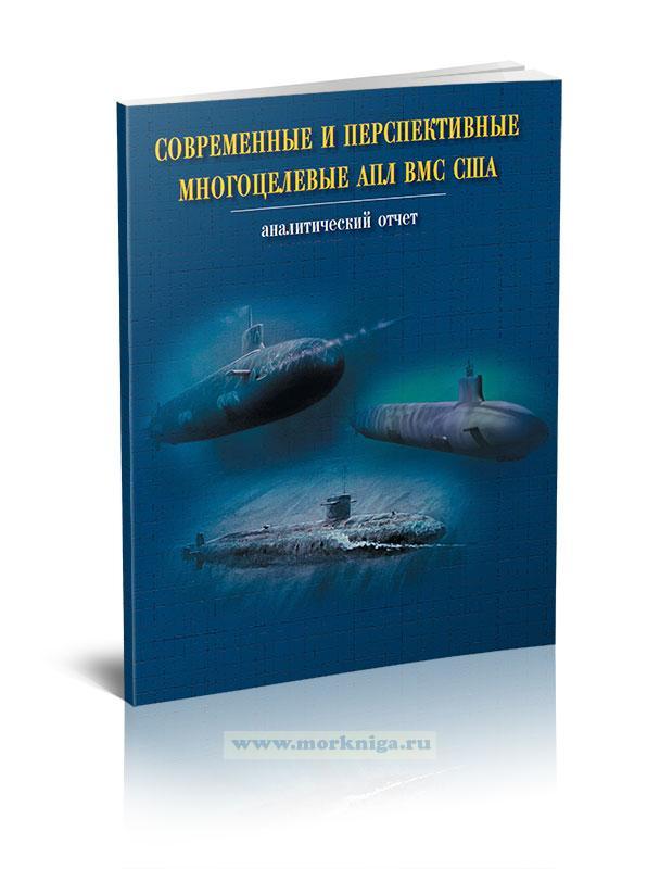 Современные и перспективные многоцелевые АПЛ ВМС США. Аналитический отчет