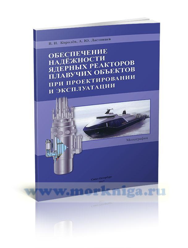 Обеспечение надежности ядерных реакторов плавучих объектов при проектировании и эксплуатации: монография