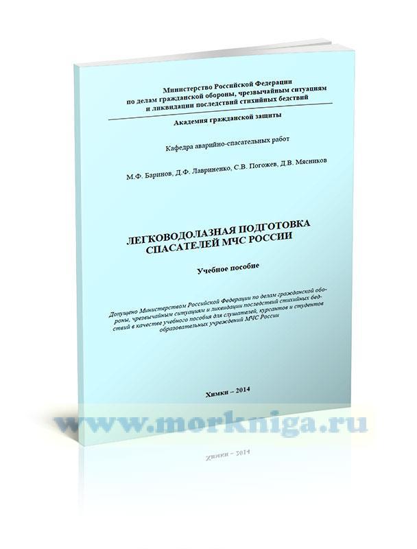 Легководолазная подготовка спасателей МЧС России