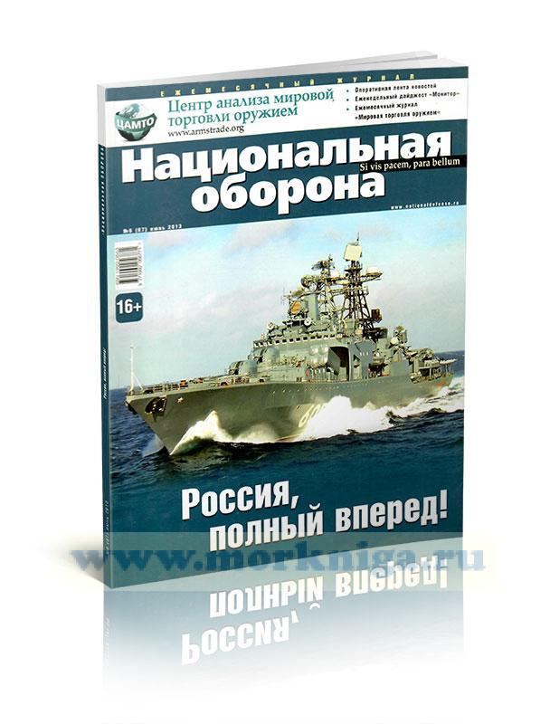 Россия, полный вперед! Национальная оборона № 6 (87) июнь 2013