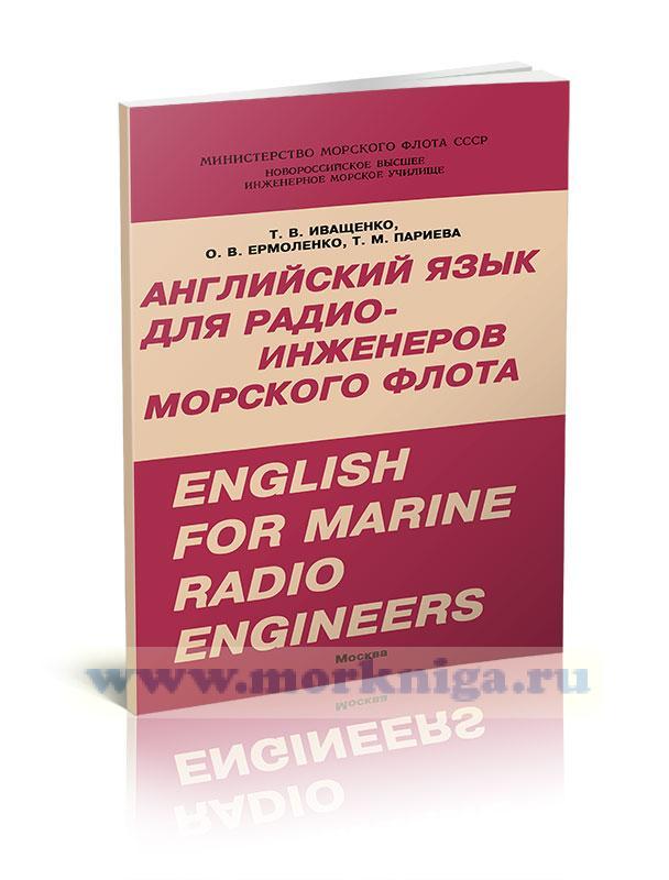 Английский язык для радиоинженеров морского флота