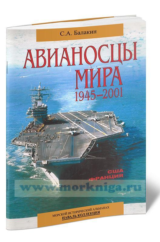 Авианосцы мира 1945-2001. Часть 1: США, Франция