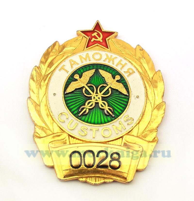 Нагрудный знак Государственного таможенного комитета СССР