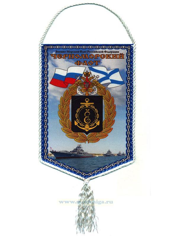 """Вымпел """"Черноморский флот"""""""
