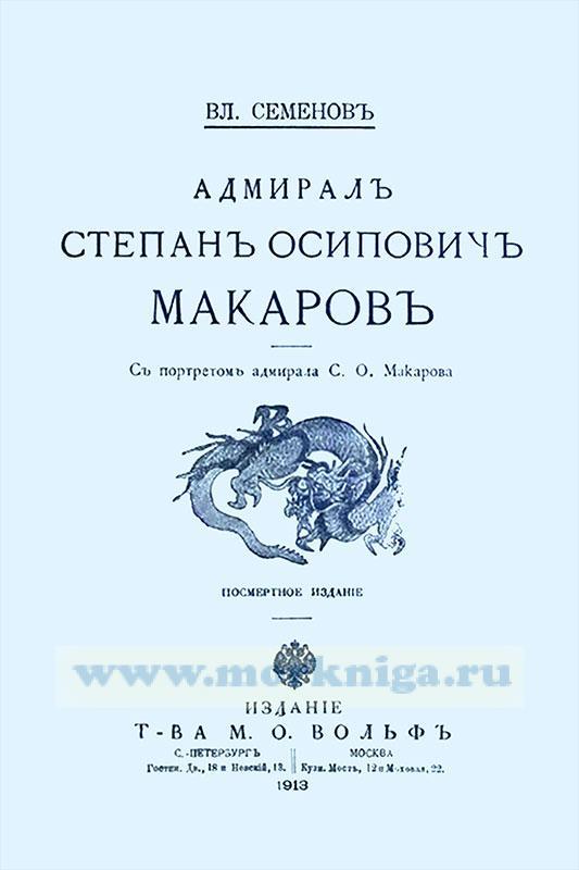 Адмирал Степан Осипович Макаров