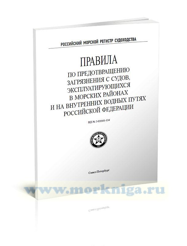 НД №2-020101-134 Правила по предотвращению загрязнения с судов, эксплуатирующихся в морских районах и на внутренних водных путях Российской Федерации, 2020