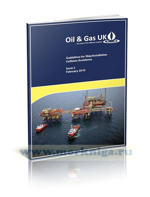 Guidelines for Ship/Installation Collision Avoidance/Руководство для кораблей/Предотвращение столкновений со стационарными платформами