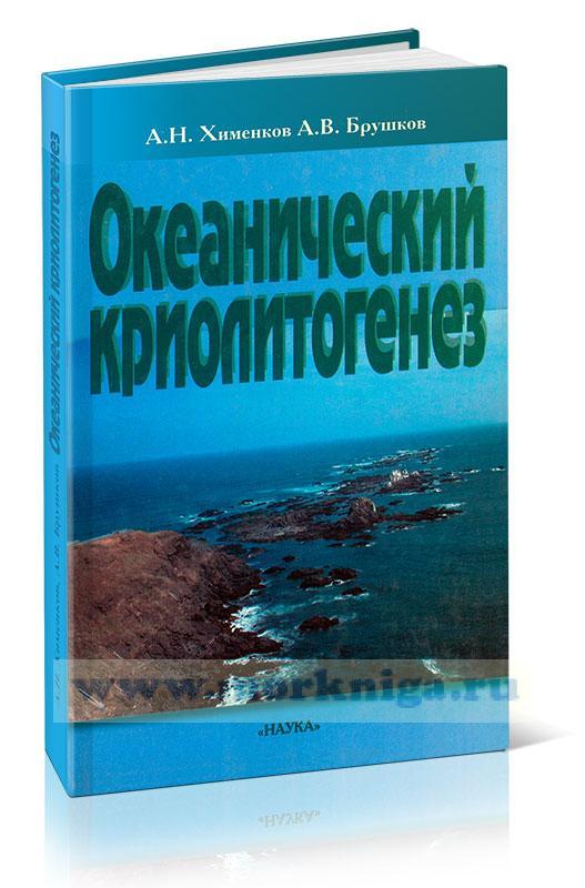 Океанический криолитогенез