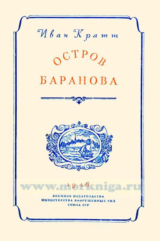 Остров Баранова