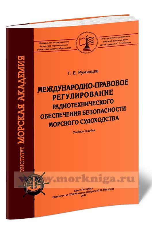 Международно-правовое регулирование радиотехнического обеспечения безопасности морского судоходства