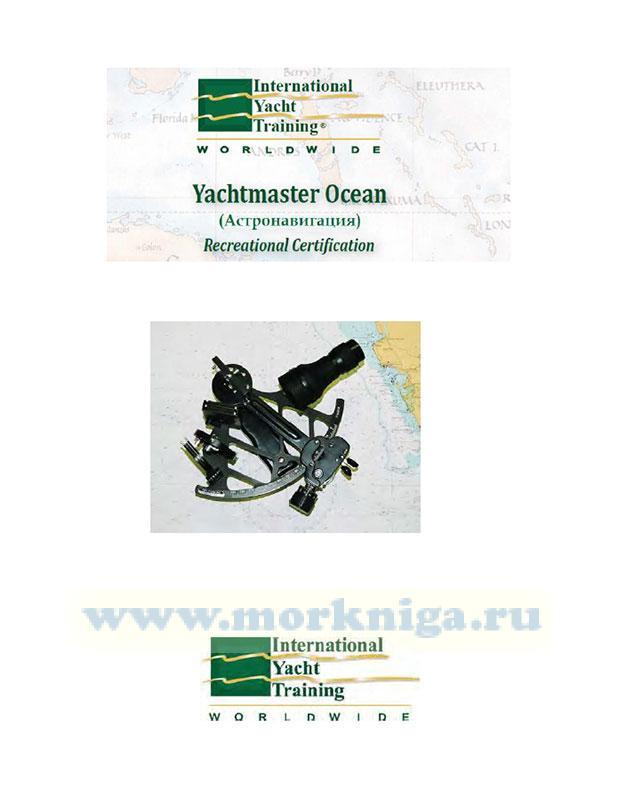Yachtmaster Ocean (Астронавигация) Recreational Certification