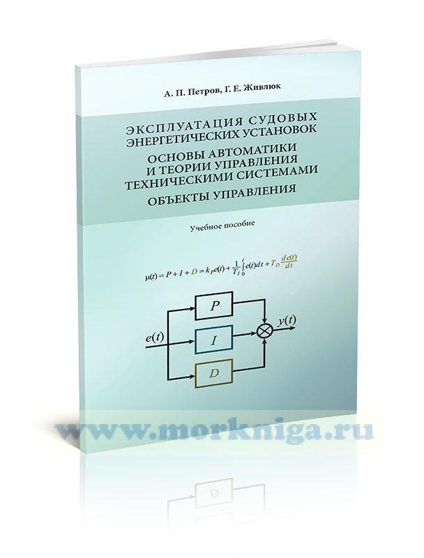 Эксплуатация судовых энергетических установок. Основы автоматики и теории управления техническими системами