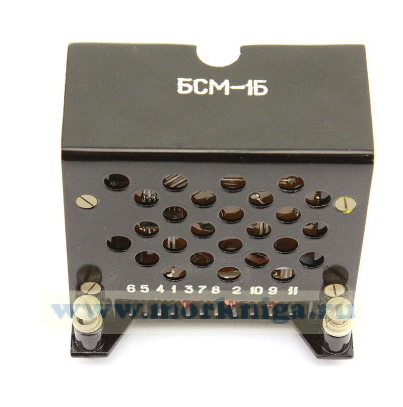 Блок БСМ-1Б