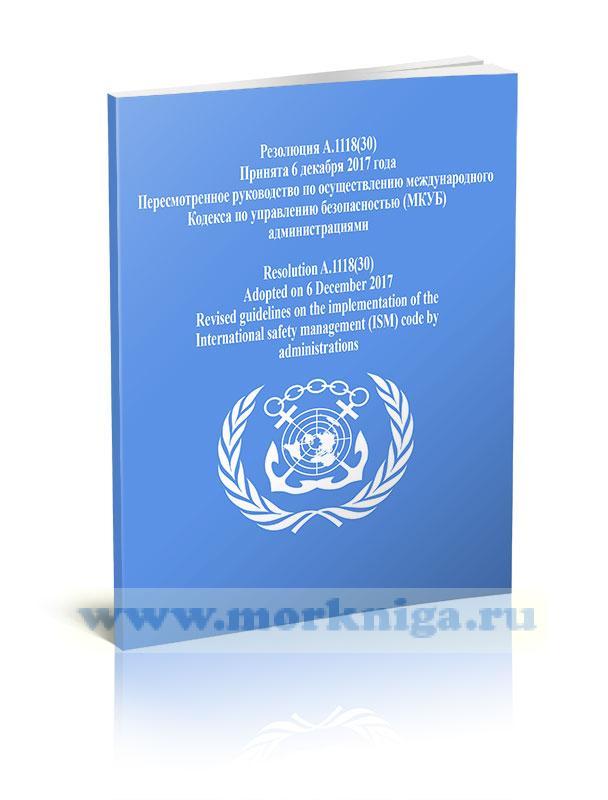 Резолюция А.1118(30) Пересмотренное руководство по осуществлению международного Кодекса по управлению безопасностью (МКУБ) администрациями