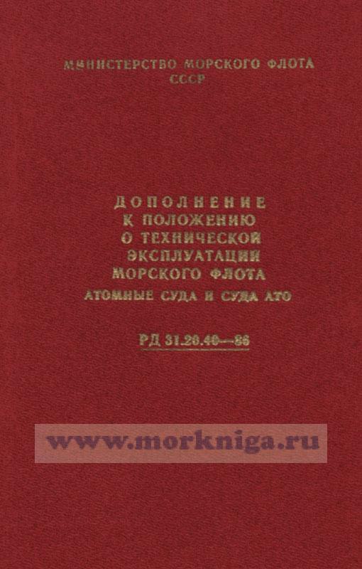 РД 31.20.40-86 Дополнение к положению о технической эксплуатации морского флота. Атомные суда и суда АТО