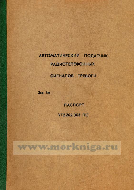 Автоматический податчик радиотелефонных сигналов тревоги. Паспорт УГ2.202.003 ПС