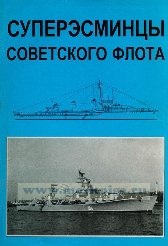 Суперэсминцы советского флота
