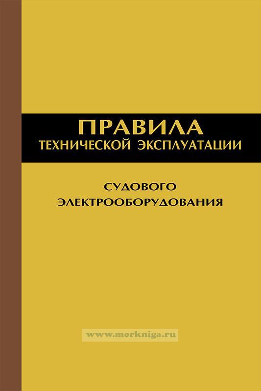 Правила технической эксплуатации судового электрооборудования