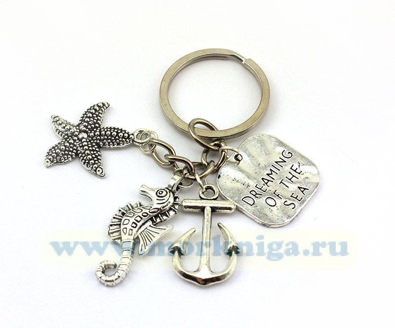 Брелок Якорь, звезда, морской конек