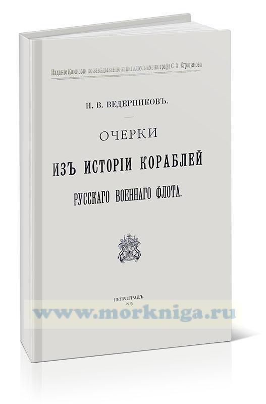 Очерки из истории кораблей русского военного флота