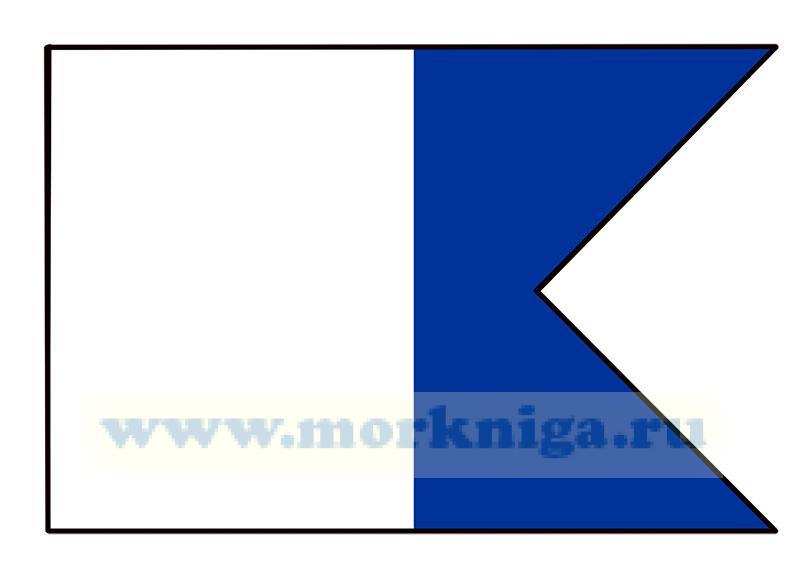 Флаг международного свода сигналов Альфа (A, Alfa), флаг МСС Алфа судовой