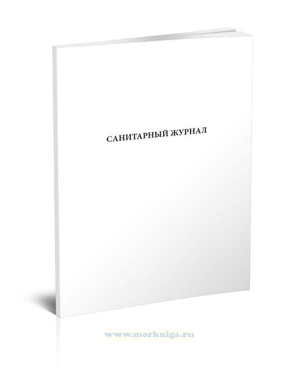 Судовой санитарный журнал