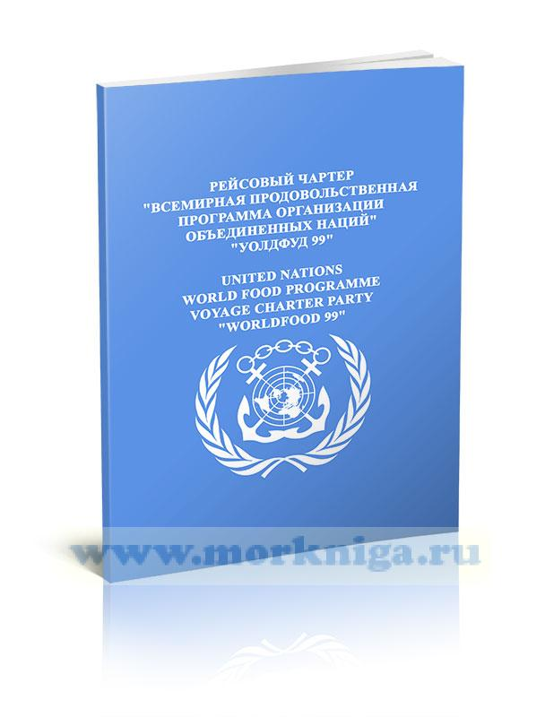 Рейсовый чартер 1999 г. (Продовольственная программа ООН)._Worldfood 99
