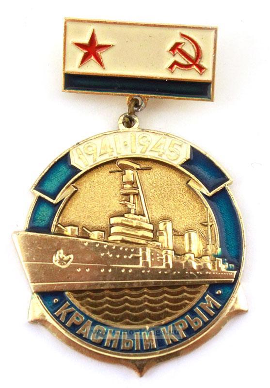 """Нагрудный знак """"Красный Крым. 1941-1945"""""""