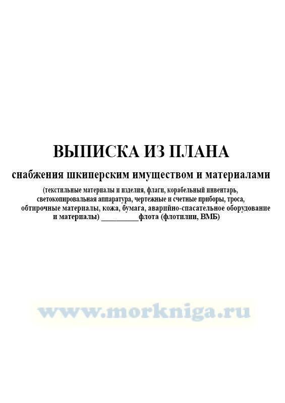 """Журнал """"Выписка из плана снабжения шкиперским имуществом и материалами"""""""