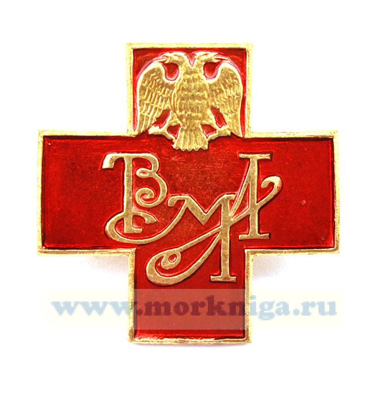 """Нагрудный знак """"Военно-медицинская академия"""""""