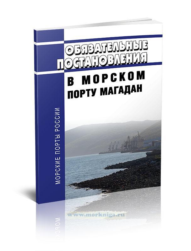 Обязательные постановления в морском порту Магадан 2021 год. Последняя редакция