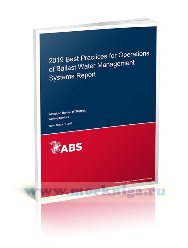 2019 Best Practices for Operations of Ballast Water Management Systems Report/Отчет о передовых методах эксплуатации систем управления балластными водами за 2019 год
