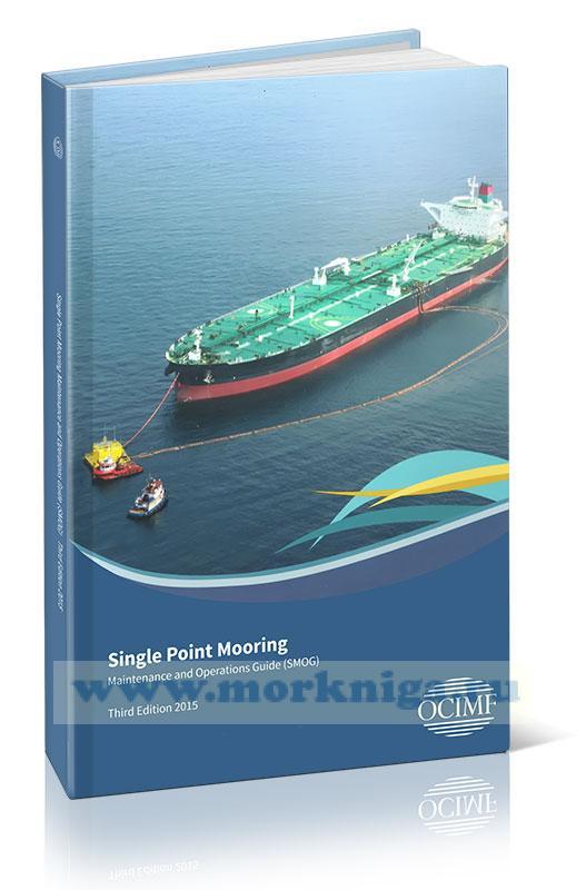 Single Point Mooring Maintenance and Operations Guide (SMOG)/Руководство по техническому обслуживанию и эксплуатации швартовых концов