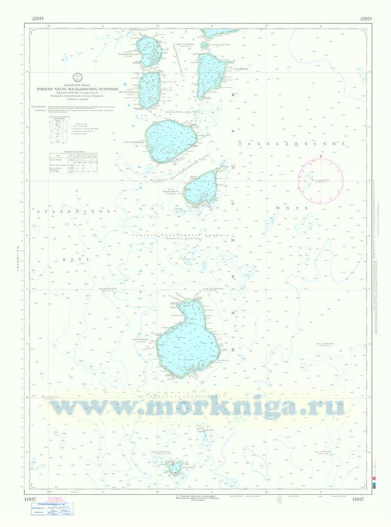 41027 Южная часть Мальдивских островов (Масштаб 1:500 000)
